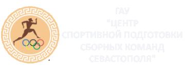 Центр спортивной подготовки сборных команд Севастополя
