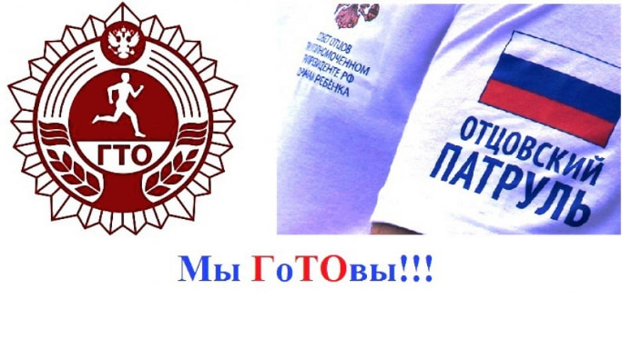 Всероссийская акция Отцовский патруль Мы ГоТОвы в Севастополе 23 февраля 2019 года