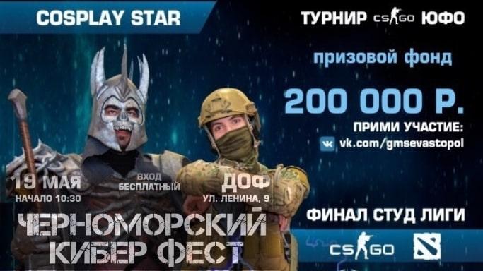 Черноморский киберспортивный фестиваль 19 мая 2019