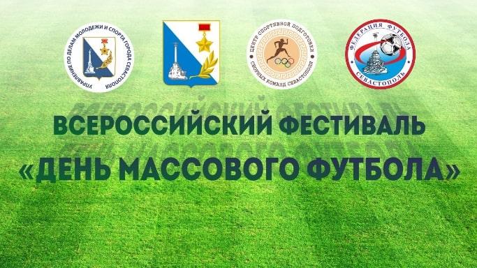 Всероссийский фестиваль День массового футбола в городе Севастополе - 18 мая 2019