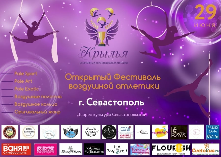 Открытый Фестиваль воздушной атлетики Крылья в Севастополе 29-06-2019