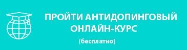 ПРОЙТИ АНТИДОПИНГОВЫЙ ОНЛАЙН-КУРС