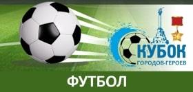 Футбол Кубок городов-героев 2019