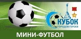 Мини-футбол Кубок городов-героев 2019