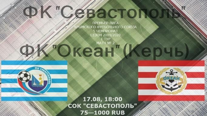 Матч ФК Севастополь - ФК Океан 17 августа