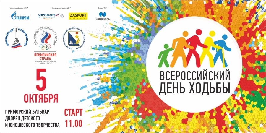 Всероссийский День ходьбы 2019 в Севастополе