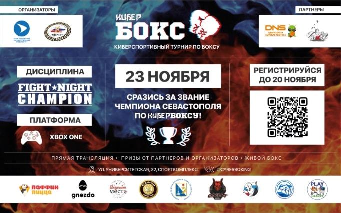 Афиша кибербокс 2019 в Севастополе