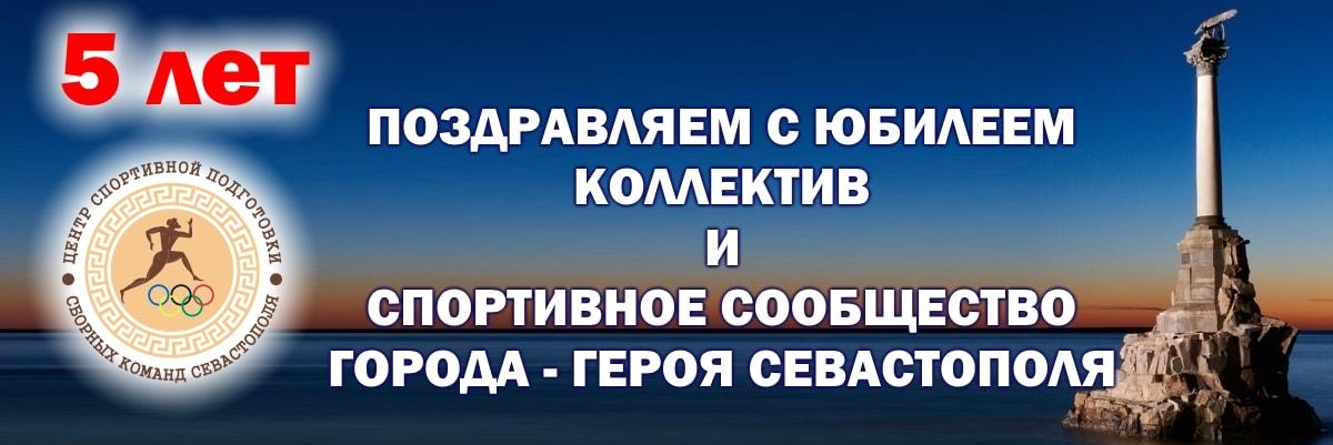 5 лет исполнилось Центру спортивной подготовки сборных команд Севастополя в 2020 году