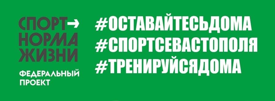 Акция Тренируйтесь дома! в Севастополе