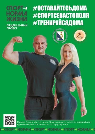 Брошюра тренируйтесь дома! в Севастополе