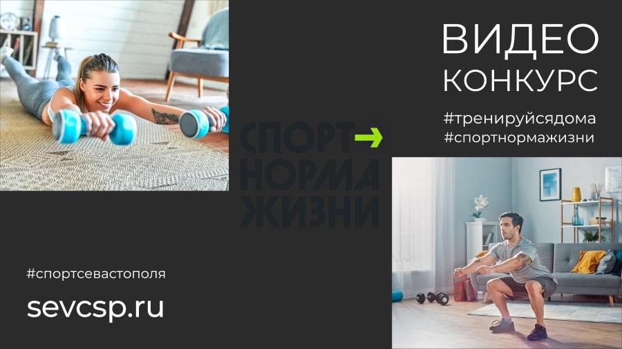 Видео-конкурс Тренируйся дома. Спорт - норма жизни продолжается в Севастополе