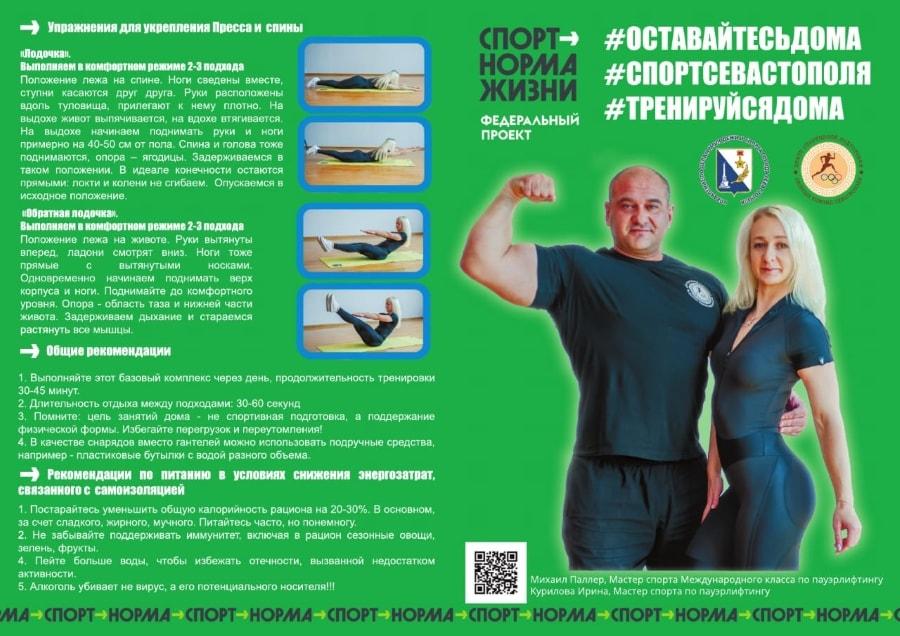Буклет Тренируйся дома! на самоизоляции Севастополь 2020