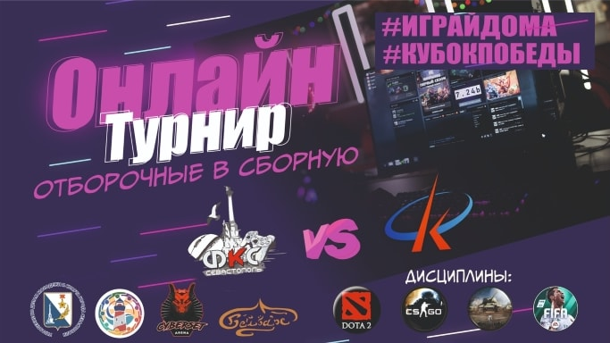 Киберспортивный турнир Играй дома Севастополь 2020