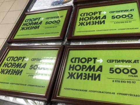В Севастополе вручены призы победителям спецноминации видеоконкурса на тему физкультуры на карантине