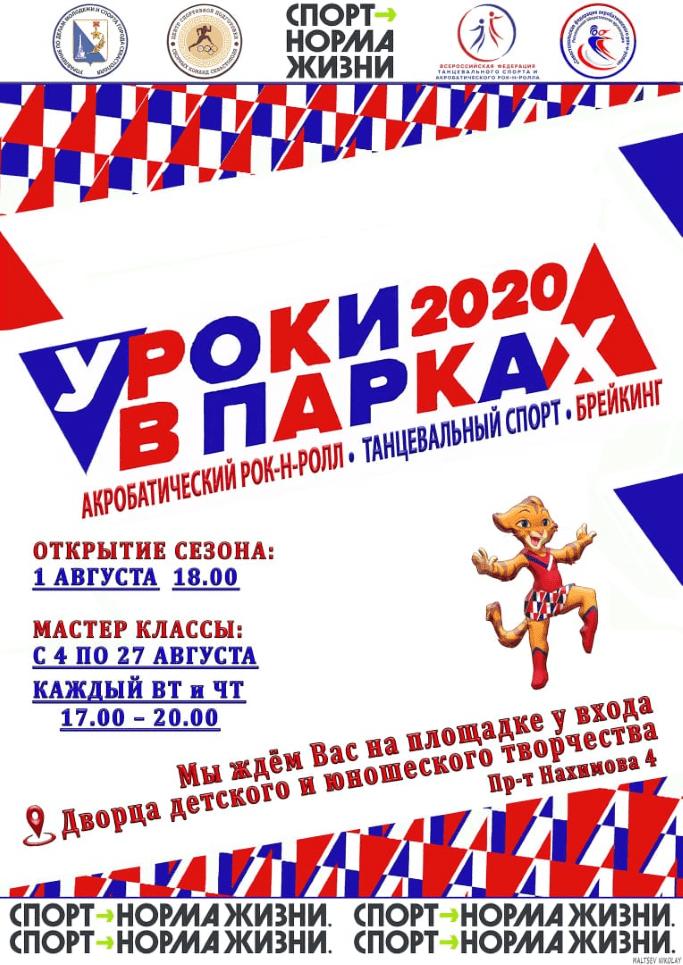 Фестиваль Уроки в парках Севастополя 2020