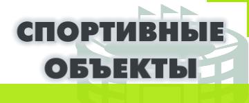 Спортивные объекты центра спортивной подготовки Севастополя