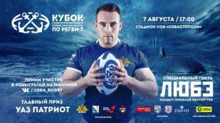 Афиша Кубок главнокомандующего Военно-морским флотом по регби-7 в Севастополе 2020 год