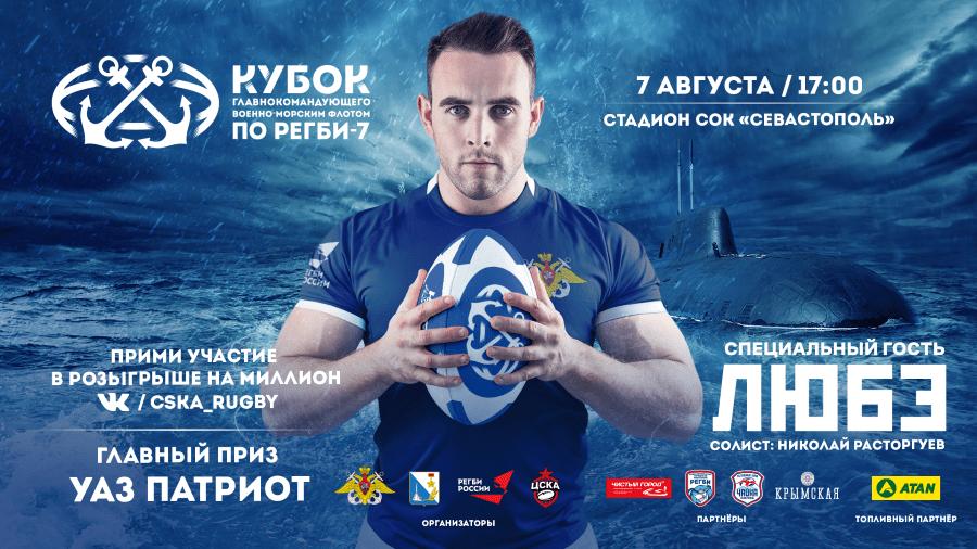 Афиша Кубок главнокомандующего Военно-морским флотом по регби-7 в Севастополе 2020