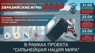 Евразийские игры 2020 в Севастополе