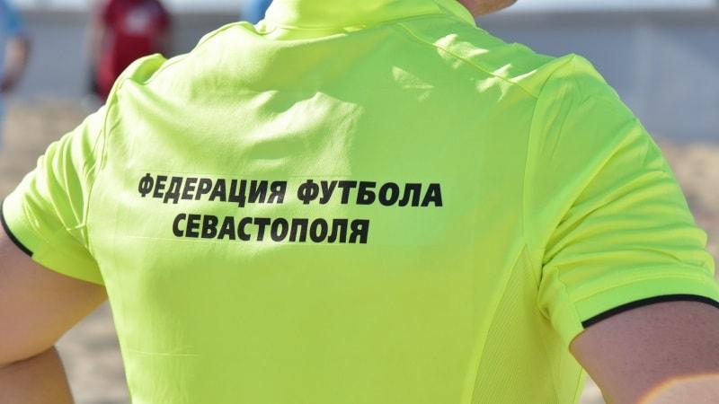 Фестиваль по пляжному футболу в Севастополе 2020 года