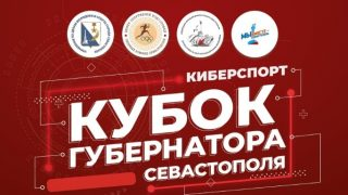 Кубок губернатора Севастополя 2020 по киберспорту