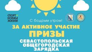 Призы за активное участие в Севастопольской зарядке 2020