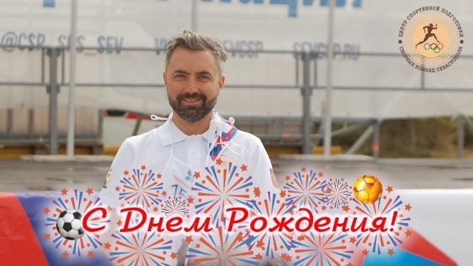 С Днем Рождения Дмитрий Евгеньевич
