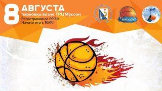 Турнир по баскетболу Оранжевый мяч 2020 в Севастополе