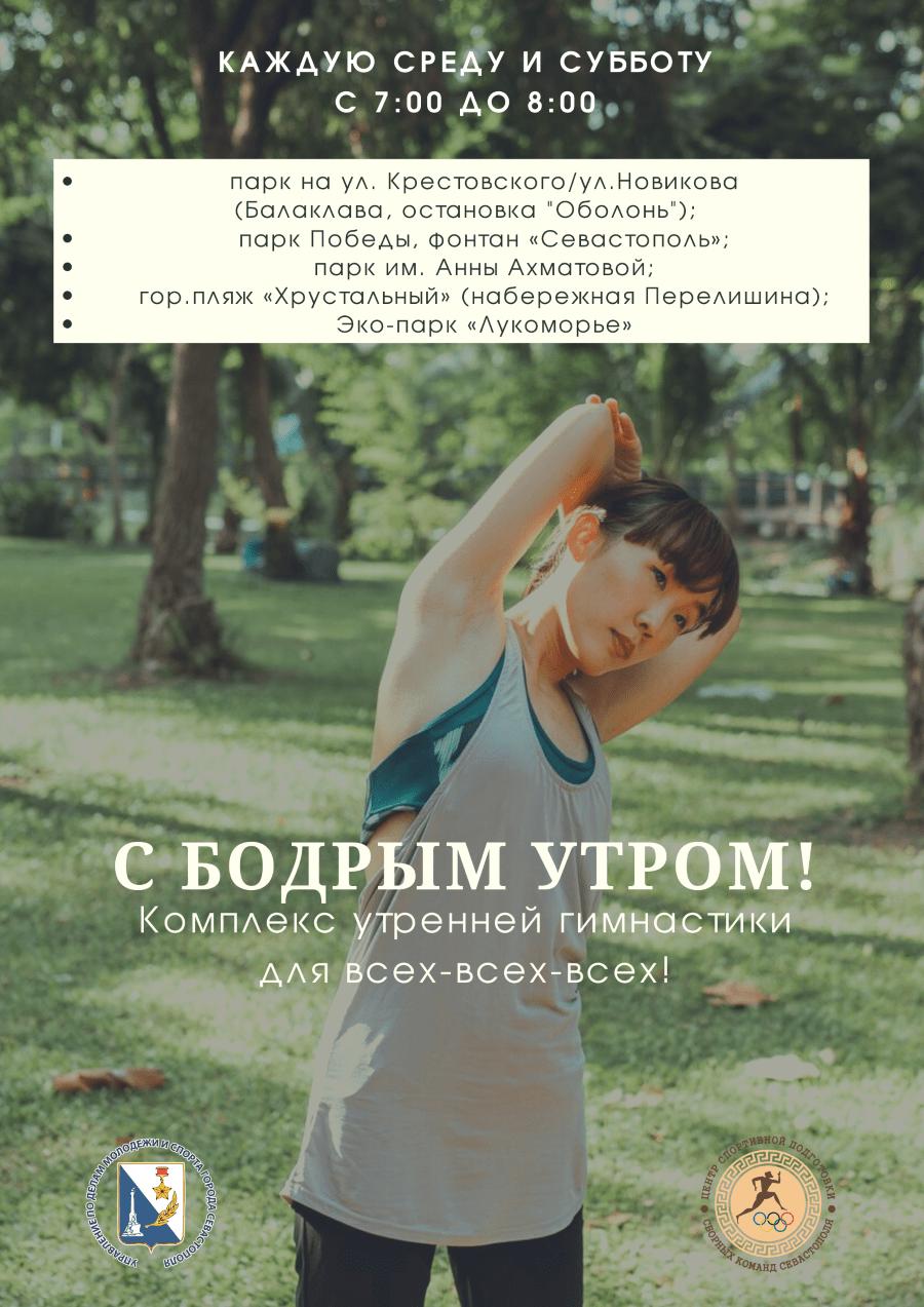 Зарядка Севастополь 2020