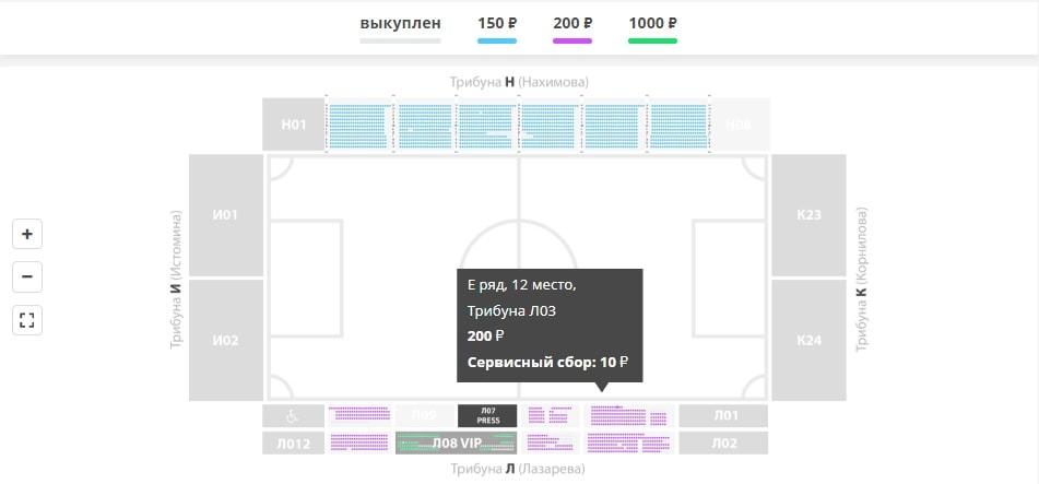 Выбрать место на стадионе СОК Севастополь