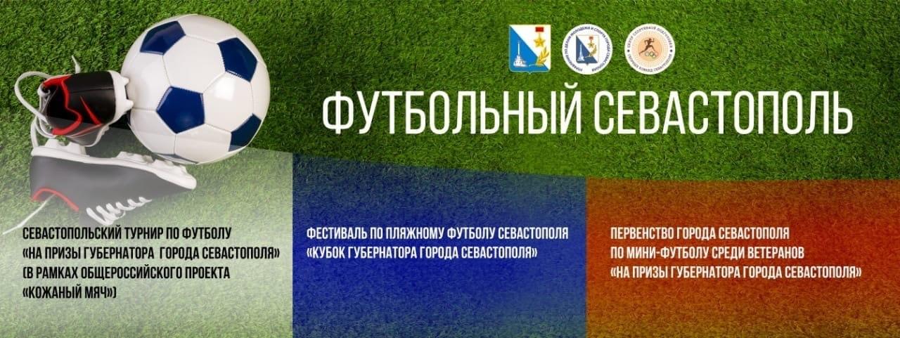 Футбольный Севастополь