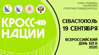 Кросс нации в Севастополе 2020 год
