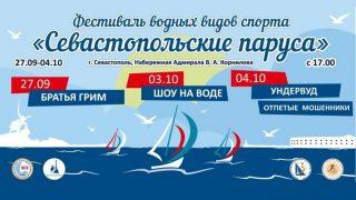 Севастопольские паруса 2020