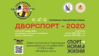 Двор-спорт 2020 года в Севастополе 2 этап