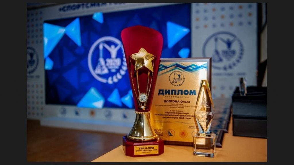 Награды конкурса Спортсмен года 2020