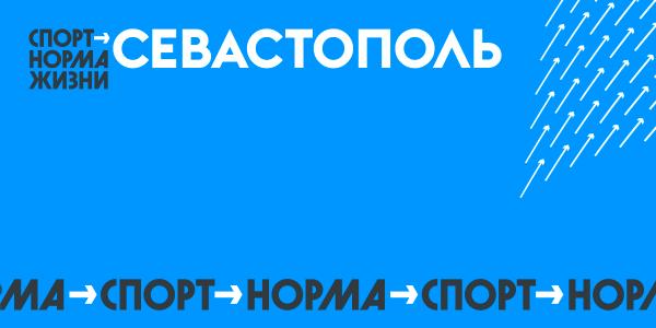 Спорт норма жизни в Севастополе