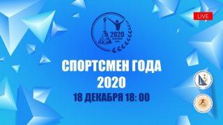 Спортсмен 2020 года в Севастополе