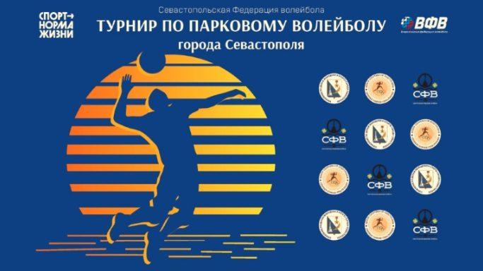 В эти выходные в Севастополе состоится Турнир по парковому волейболу