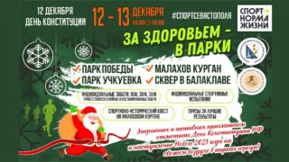 За здоровьем — в парки Севастополя