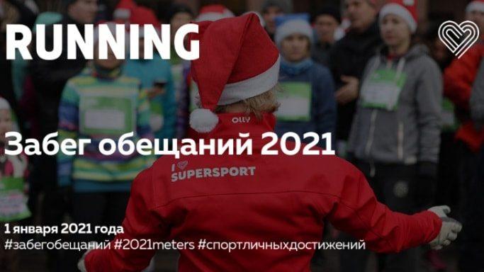 1 января севастопольцы выйдут на традиционный «Забег обещаний»